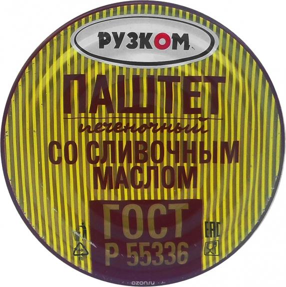 """Паштет """"Печеночный с маслом"""" ГОСТ (Рузком) 117гр"""