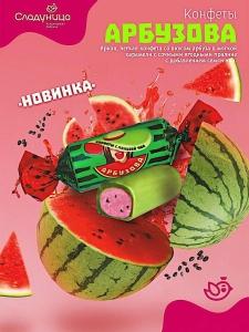 """Конфеты """"Арбузова"""" с начинкой (Сладуница) вес 1 кг."""