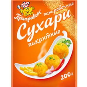 """Панировочные сухари """"Пикантные"""" 200 гр."""
