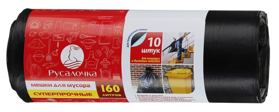 "Мешки для мусора ""Русалочка"" 160 л. (10 шт.)"