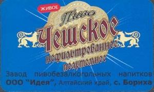 """Пиво """"Чешское"""" полутемное нефильтрованное 4,0%"""