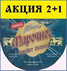 """Пиво """"Чешское Марочное"""" тёмное фильтрованное 4,0% АКЦИЯ 2+1"""