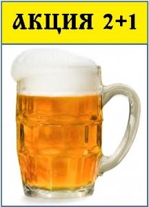 """Пиво """"Чешское"""" светлое фильтрованное 4,0% АКЦИЯ 2+1"""