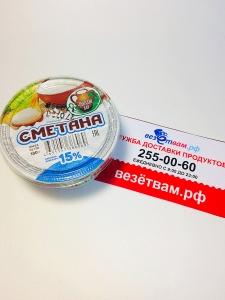 """Сметана 15% """"Сибирский дар"""" 180 гр."""