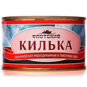 """Килька черноморская неразделанная в томатном соусе """"Флотские"""" 230 гр."""