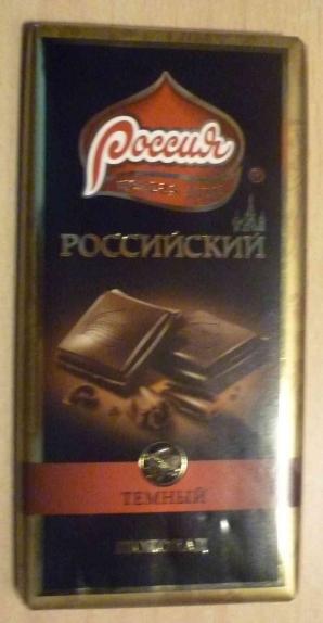 """Тёмный шоколад """"Россия-щедрая душа"""" Российский 100 г"""