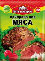 """Приправа для мяса """"Пять поваров"""" 15 гр."""