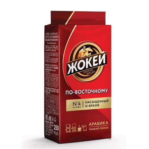 """Кофе """"Жокей"""" по-восточномуй №4 насыщенный и яркий Арабика тонкий помол 250 гр."""