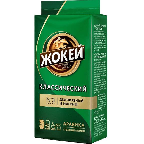 """Кофе """"Жокей"""" классический №3 деликатный и мягкий Арабика средний помол 250 гр."""