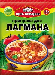 """Приправа для лагмана """"Пять поваров"""" 15г"""