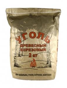 Древесный уголь берёзовый 2 кг