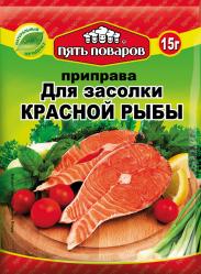 """Приправа """"Пять поваров"""" для засолки красной рыбы 15гр."""