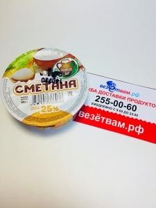 """Сметана 25% """"Сибирский дар"""" 180 гр."""
