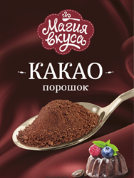 """Какао порошок """"Магия вкуса"""" 100 гр."""