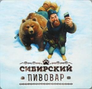 """Пиво """"Сибирский пивовар"""" светлое фильтрованное 4,9%"""