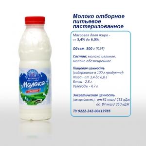 """Молоко """"Томское молоко"""" паст. ОТБОРНОЕ 3,4-6% бут. 500 гр."""