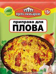 """Приправа для плова """"Пять поваров"""" с барбарисом 15 гр."""