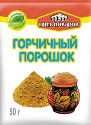 """Горчичный порошок """"Пять поваров"""" 50г"""